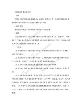 [重点]有限空间作业审批制度.doc