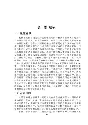 机床上下料机械手设计_说明书(65页).doc