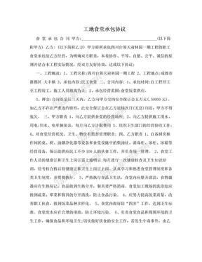 工地食堂承包协议.doc