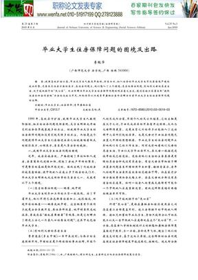 大学生房地产论文:毕业大学生住房保障问题的困境及出路.pdf