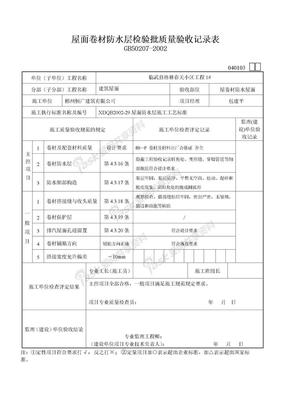 屋面卷材防水层检验批质量验收记录表.doc
