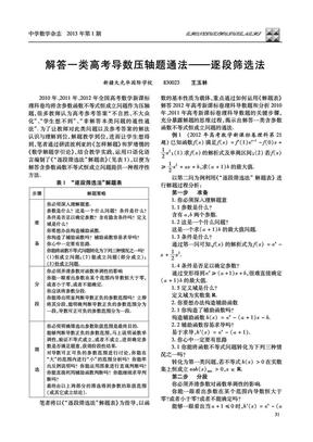 解答一类高考导数压轴题通法——逐段筛选法.pdf