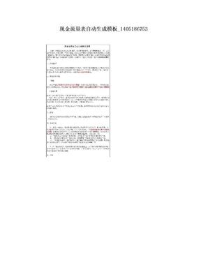 现金流量表自动生成模板_1405186753.doc