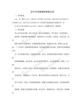 评小学高级教师职称总结.doc