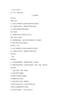 小学科学第06册教案(苏教版).doc