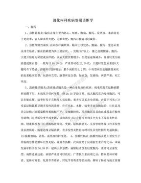 消化内科疾病鉴别诊断学.doc