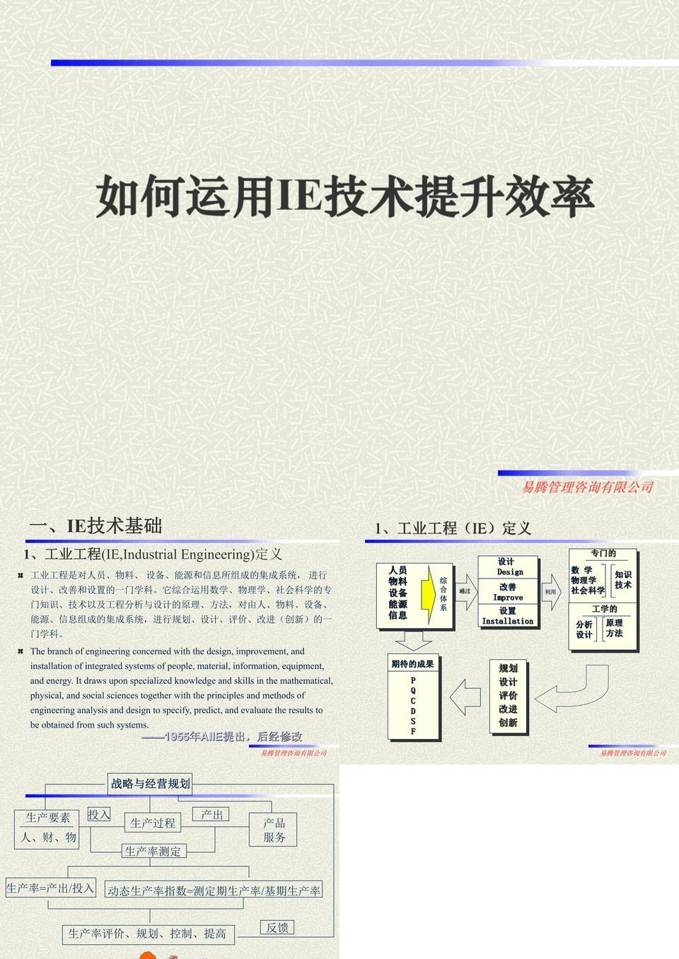 如何运用IE技术改善生产效率.ppt