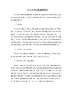 员工思想动态调研报告.doc