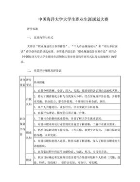 大学生职业生涯规划大赛评分标准.doc