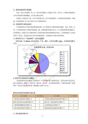 包装材料行业分析报告.doc