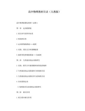 高中物理教材目录(人教版).doc