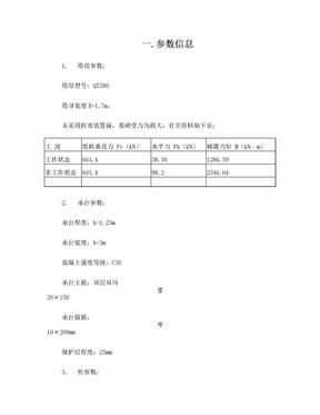 QTZ80塔吊计算书.doc