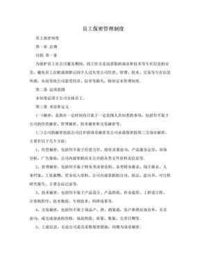 员工保密管理制度.doc