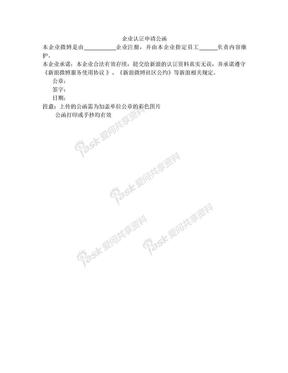 企业微博认证申请公函.doc