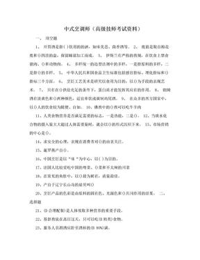 中式烹调师(高级技师考试资料).doc
