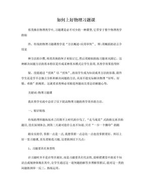 如何上好物理习题课.doc