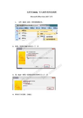 制作组织结构图(visio导入Excel表格制作).docx