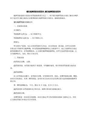 银行抵押贷款合同范本_银行抵押贷款合同书.docx