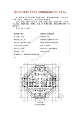 [浙江]36层框架核心筒结构五星级酒店幕墙施工图(附楼五层).doc