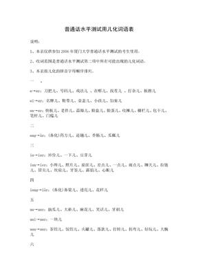 普通话水平测试用儿化词语表.doc