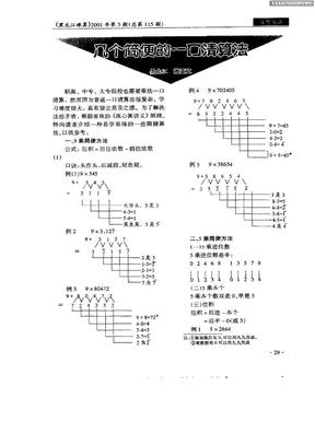 9倍乘法.PDF
