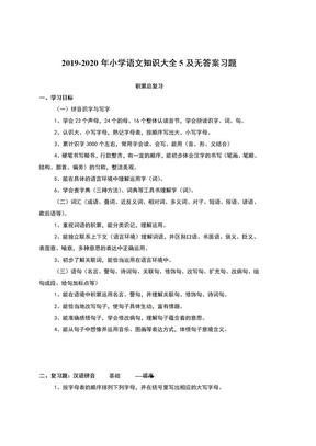 2019-2020年小学语文知识大全5及无答案习题.doc