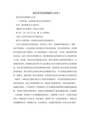 重庆经济发展现状与未来1.doc