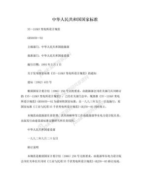 04_35-110kV变电站设计规范_最新版.doc