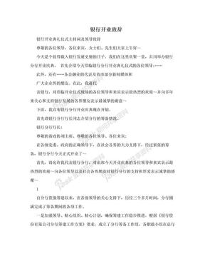 银行开业致辞.doc