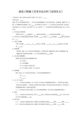 建设工程施工劳务分包合同[适用各.doc