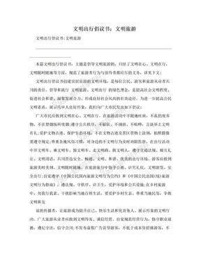 文明出行倡议书:文明旅游.doc