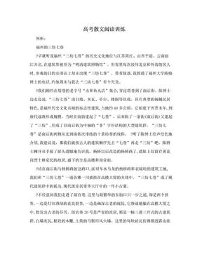 高考散文阅读训练.doc