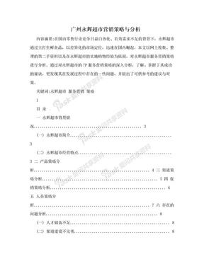 广州永辉超市营销策略与分析.doc