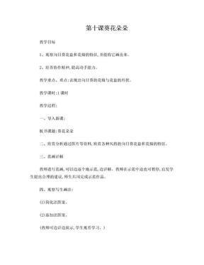 江西版六年级美术下册教案第十课《葵花朵朵》.doc