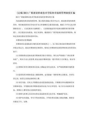 [定稿]浙江广厦建设职业技术学院体育场馆管理制度汇编.doc