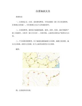 白茶知识大全配图.doc
