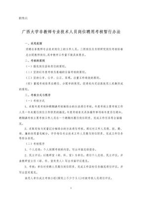 6.广西大学非教师岗位聘用考核办法.doc
