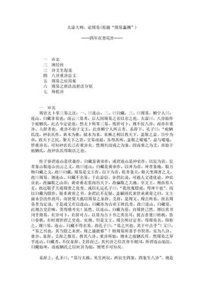 """太虚大师:论周易(原题""""周易蠡测"""").doc"""