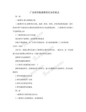 广东药学院消费者行为学重点.doc