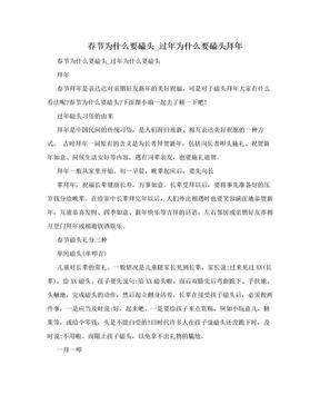 春节为什么要磕头_过年为什么要磕头拜年.doc