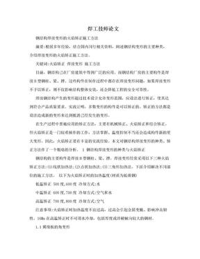 焊工技師論文.doc