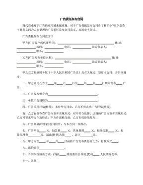 广告委托发布合同.docx