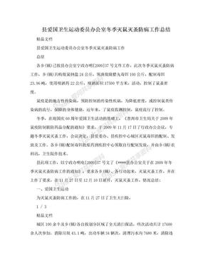 县爱国卫生运动委员办公室冬季灭鼠灭蚤防病工作总结.doc