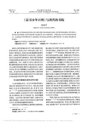 _读书分年日程_与清代的书院.pdf