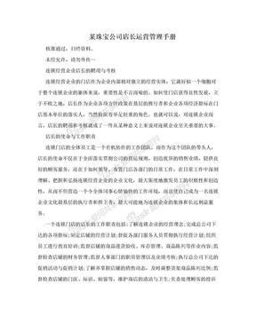 某珠宝公司店长运营管理手册.doc