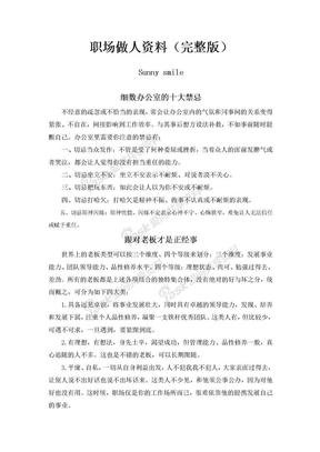 职场做人资料(完整版).doc