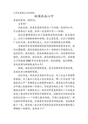 小学生爱国主义演讲稿.doc