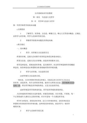 公共基础知识全套教材(297页).pdf