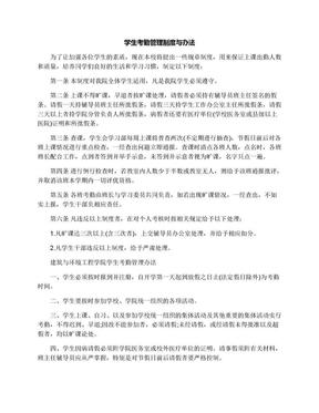 学生考勤管理制度与办法.docx