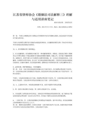 江苏省律师协会《婚姻法司法解释三》理解与适用讲座笔记.doc